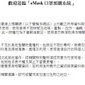 08  政府網站資料開放宣告.PNG