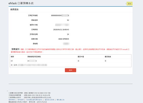 screencapture-emask-taiwan-gov-tw-msk-main-jsp-2020-04-11-18_08_52-1.png