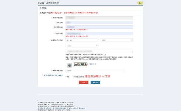 screencapture-emask-taiwan-gov-tw-msk-main-jsp-2020-04-09-10_00_04-1.png