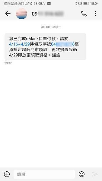 Screenshot_20200420_150442_com.android.mms-1.jpg