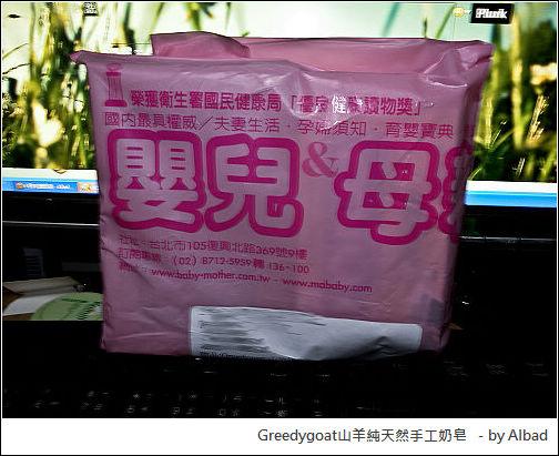 Greedygoat山羊純天然手工奶皂1