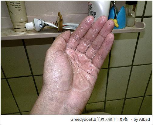 Greedygoat山羊純天然手工奶皂4