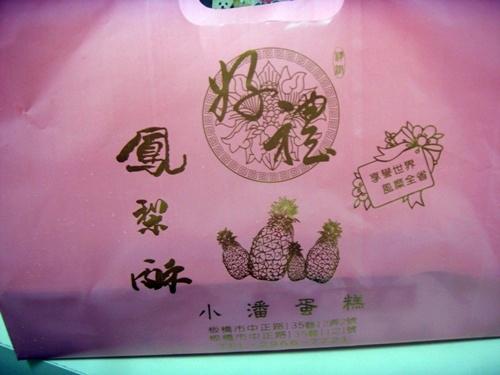 小潘蛋糕(6).JPG