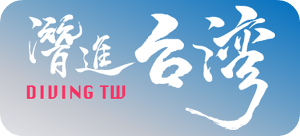 潛進台灣.png