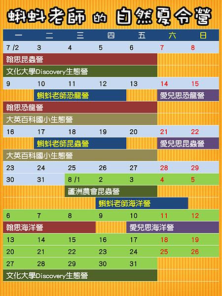 2012 夏令營