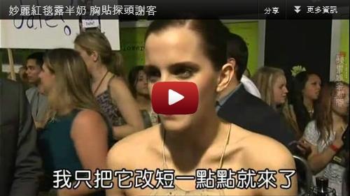 「妙麗」艾瑪華森紅毯露半奶,胸貼探頭謝客影片播放