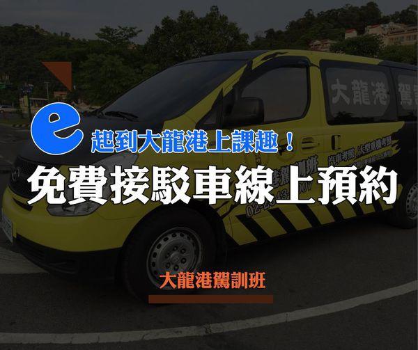 南港內湖學開車汽車駕照駕訓班推薦 接駁車