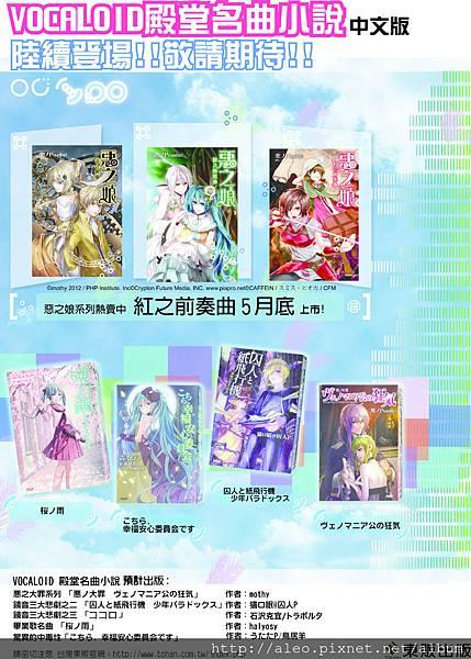 VOCALOID殿堂名曲小說海報_01.jpg