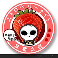 草莓貼紙_yes.jpg