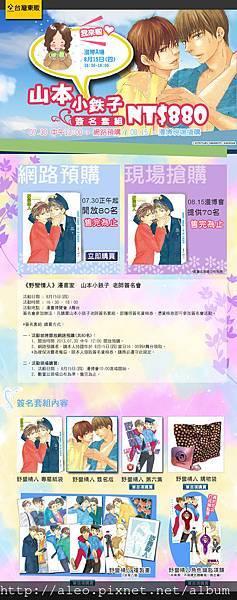 yamamoto_web0719.jpg