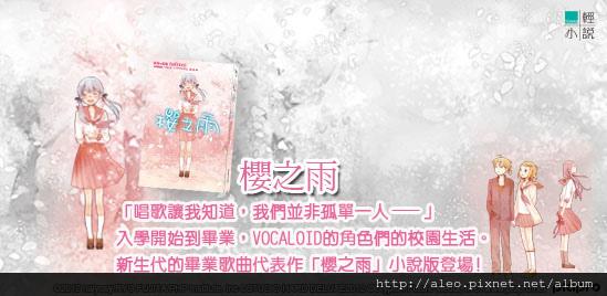 banner_sakura.jpg