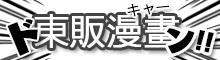 tohan_c.jpg