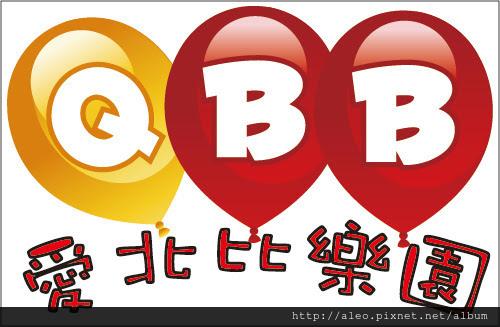 QBB愛北比樂園