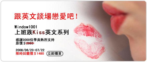 kiss English01.jpg