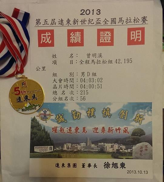 完跑獎牌和證書