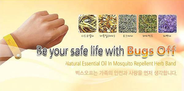韓國 BugsOff 防蚊手環
