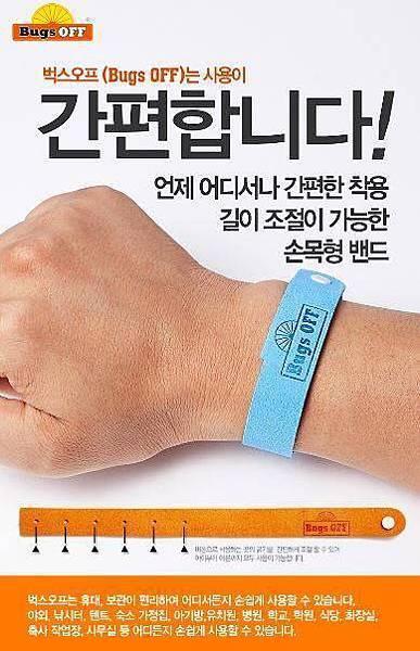 韓國 BugsOff 防蚊手環,爸爸去哪兒指定款