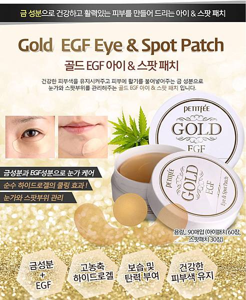 Petitfee–黃金凝膠眼膜 Petitfee EGF Gold Eye Patch