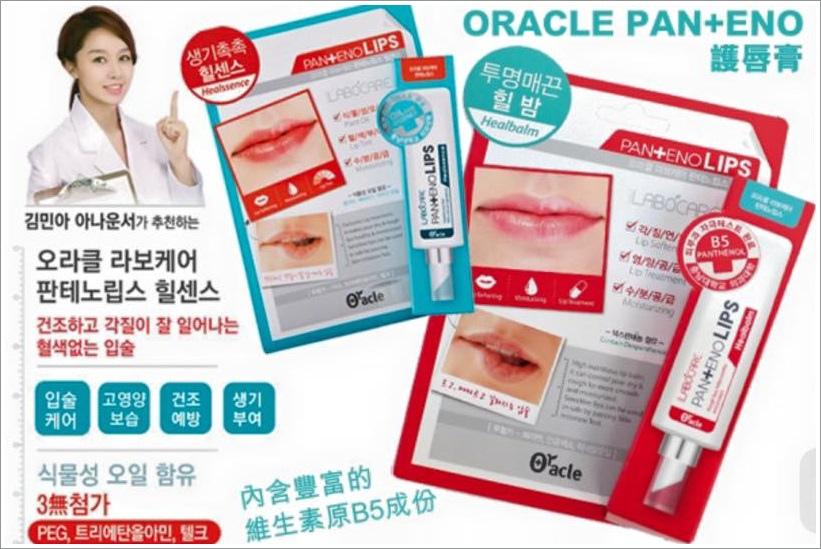 #韓國來的#LABOCARE Oracle Pan+Eno 護唇膏