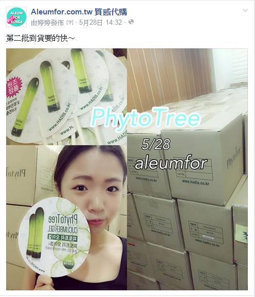 PhytoTree小黃瓜凝膠