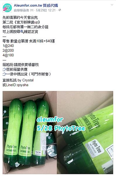 PhytoTree小黃瓜|Aleumfor 韓國代購