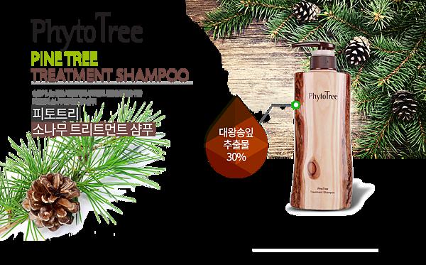 Phytotree hadis 瓜家松樹頭皮淨化髮浴 Pine Tree Treatment Shampoo