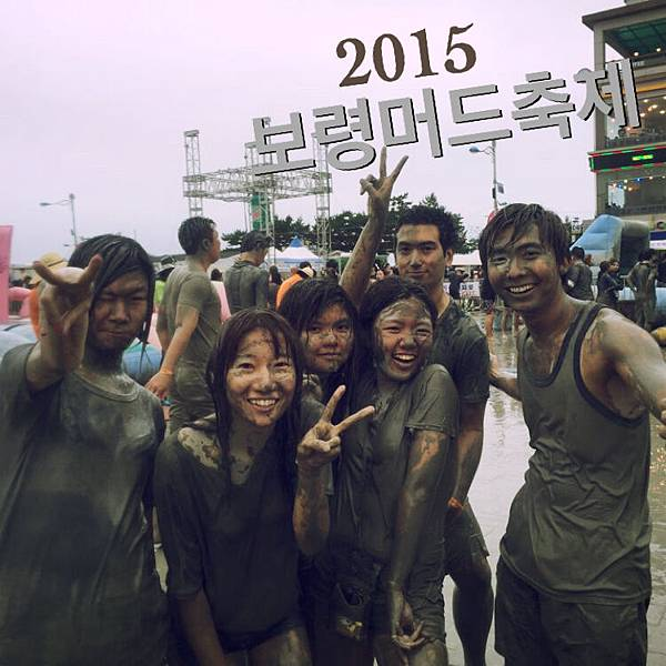 2015韓國保寧泥漿節