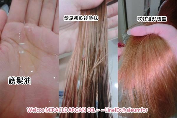 Welcos。魅力特阿爾剛果油 MIRACLE ARGAN ORIGINAL 韓國摩洛哥護髮油使用心得~Welcos。魅力特阿爾剛果油 MIRACLE ARGAN ORIGINAL 韓國摩洛哥護髮油使用心得~