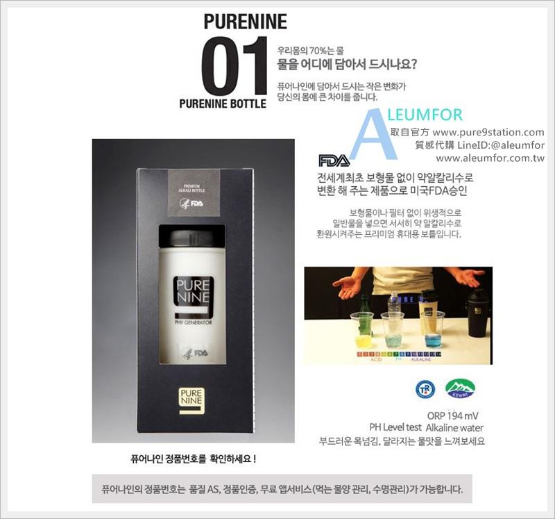 Purenine韓國河智苑代言鹼性水杯IG퓨어나인보틀代購