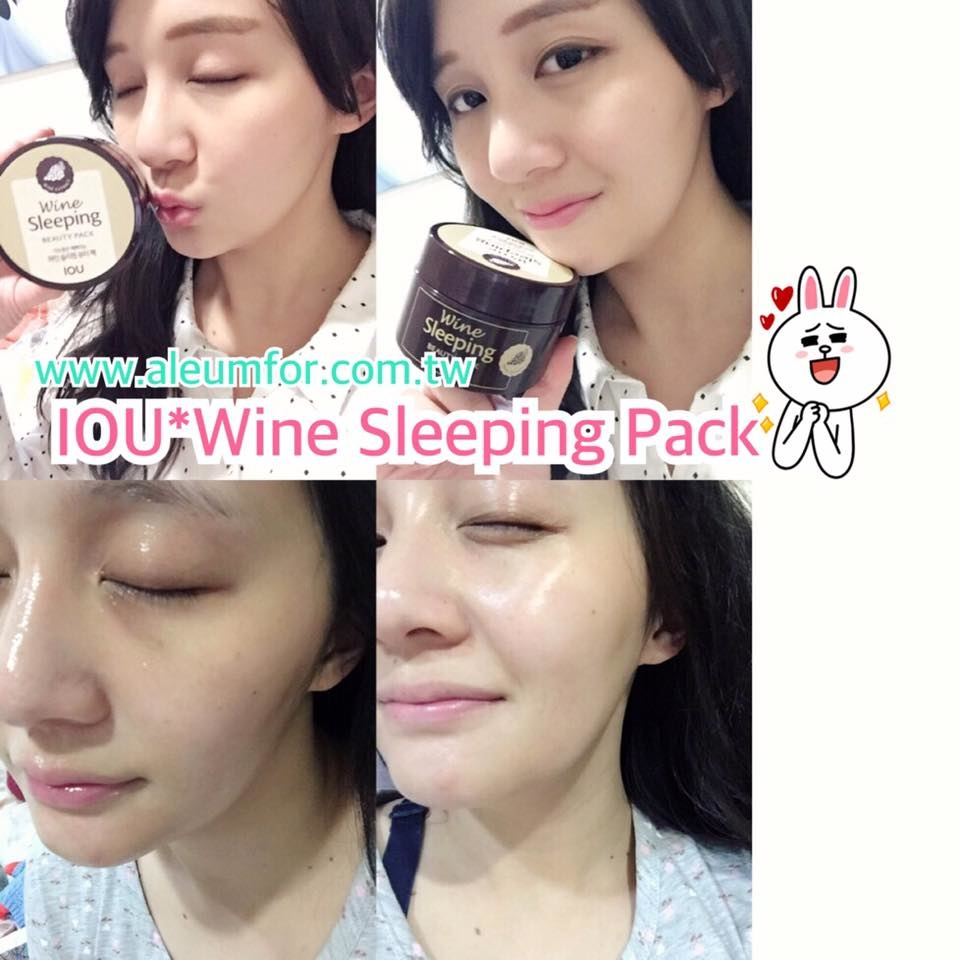 iou紅酒晚安凍膜wine sleeping pack