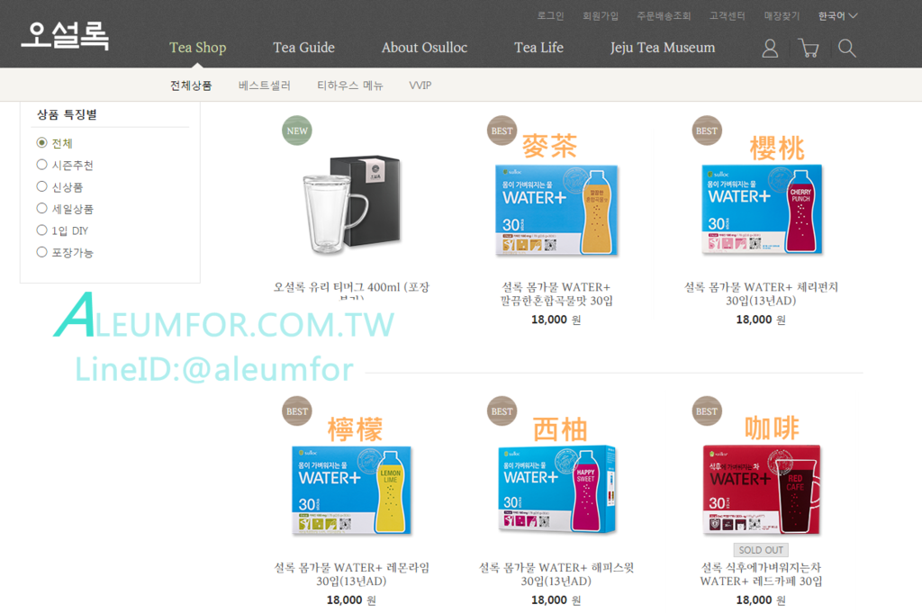 http://www.osulloc.com/kr WATER+ 韓國茶 纖體 瘦 兒茶素 阻絕油脂