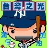 柚子-棒球加油.jpg