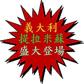 提拉米蘇盛大登場.JPG