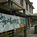 菁桐站 (5).JPG