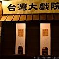 台灣大戲院-2.jpg