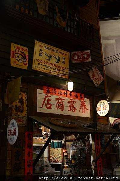 春露商店-3.jpg