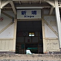 新埔車站.jpg