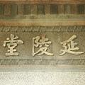 0129 032-延陵堂.jpg