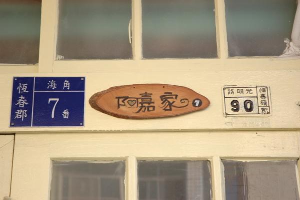 0227 065-阿嘉家.jpg