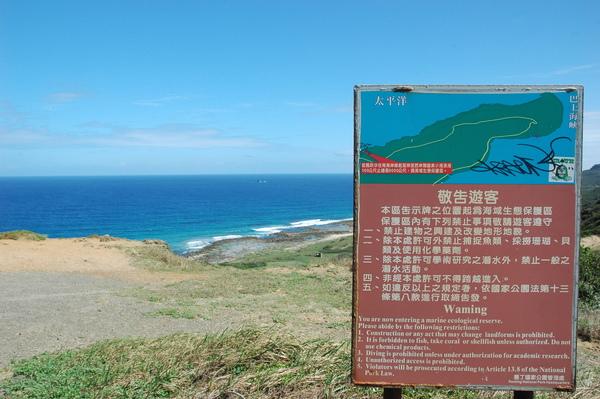 0227 248-此處的海是太平洋了.jpg
