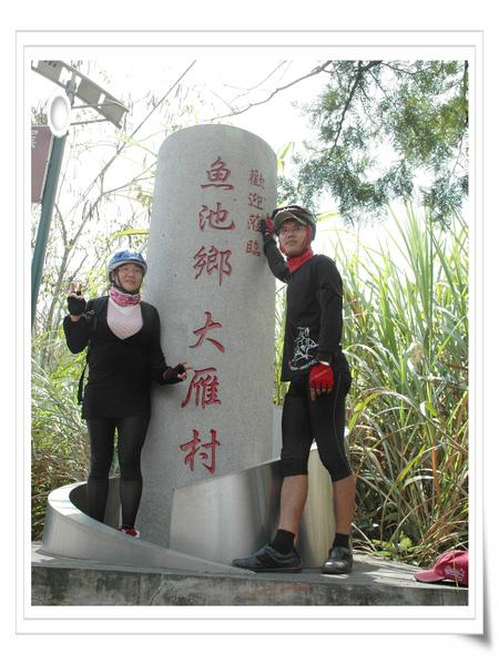 0315 024-大雁村.jpg