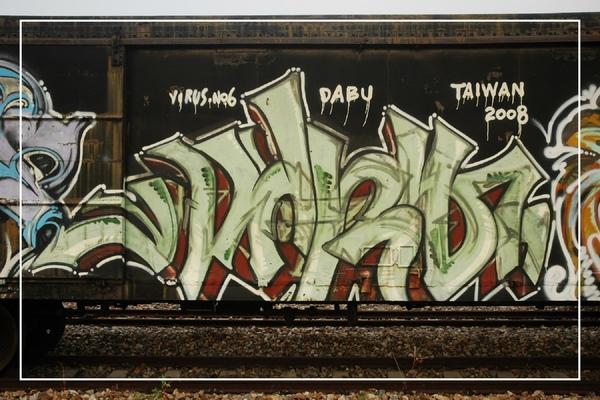 0922 火車墳場 017.jpg