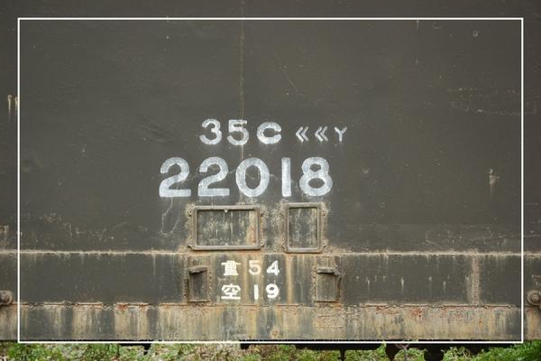 0922 火車墳場 024.jpg