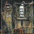 0922 火車墳場 037.jpg