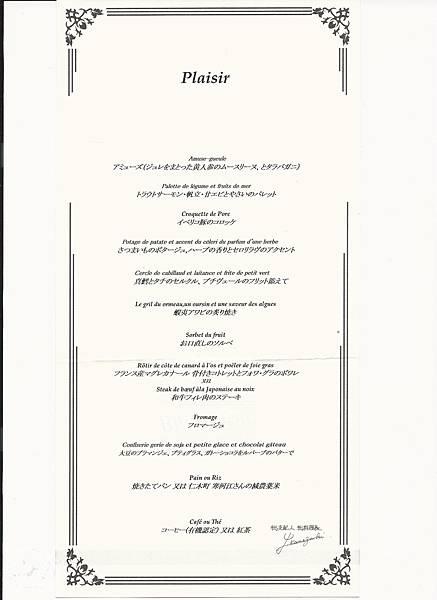 小樽城堡飯店晚餐菜單.jpg