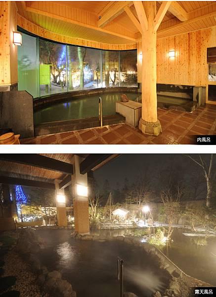 宏樂園別館森の湯屋