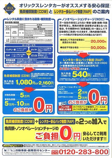 保險資料.jpg