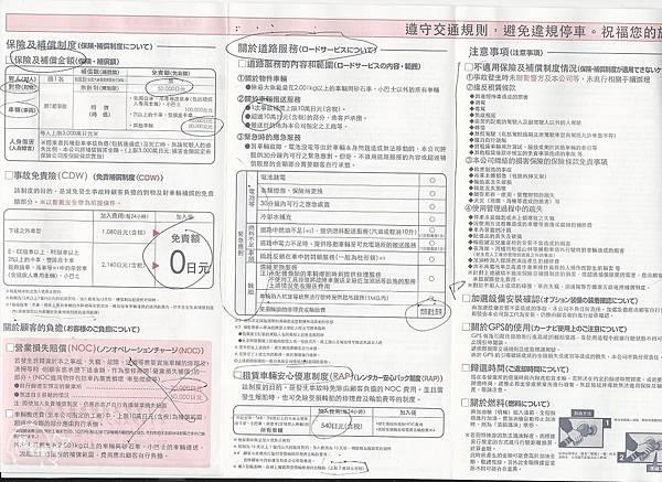 中文租車指南1.jpg