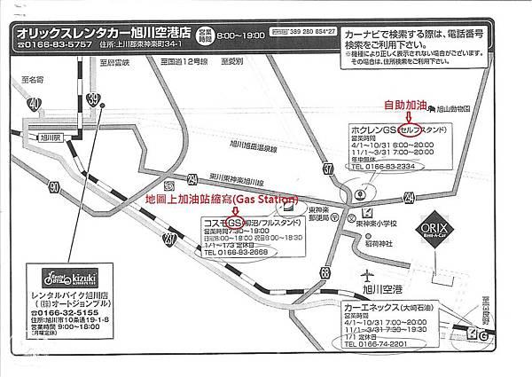 加油站地圖
