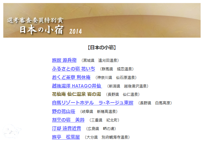 2014日本小宿.png